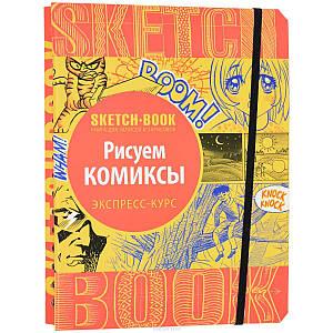 SketchBook. Рисуем комиксы (эхспресс-курс)