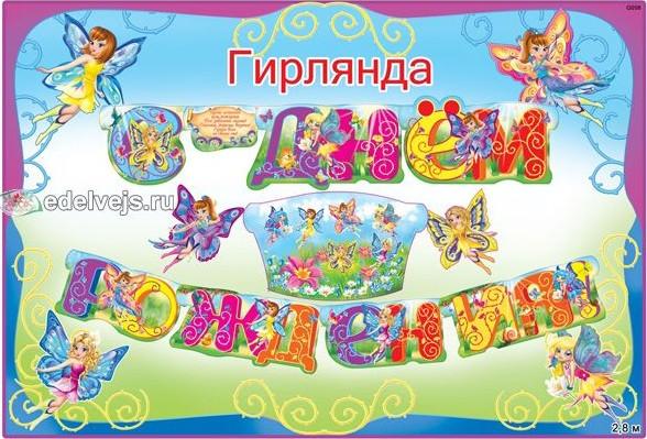 """Гірлянда паперова з літер """"С Днем рождения"""" з феями (рос.мова)"""