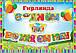 """Гірлянда паперова з літер """"С Днем Рождения"""" котики (рос.мова), фото 2"""
