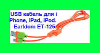USB кабель шнур для iPhone, iPad, iPod . Earldom ET-125