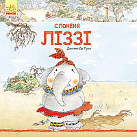Слоненя Ліззі. Історії про тварин, фото 1