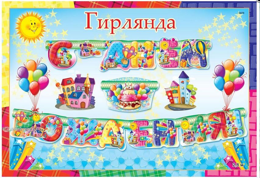 """Гирлянда бумажная из букв """"С Днем рождения"""" с шариками и домиками"""