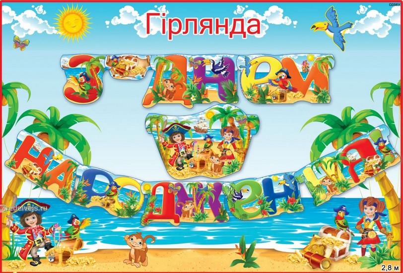 "Гирлянда бумажная из букв ""З Днем народження"" пиратская"