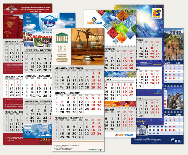 Календарь настенный квартальный трехблочный
