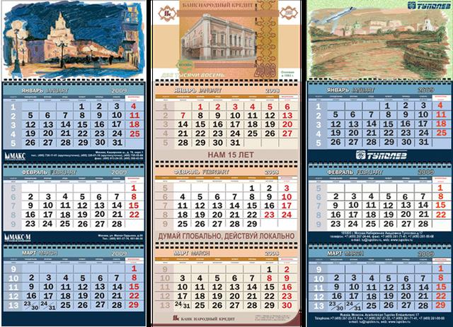 Календарь настенный квартальный трехблочный в Днепре