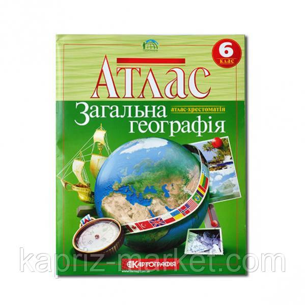 Атлас-хрестоматия по географии для 6 класса