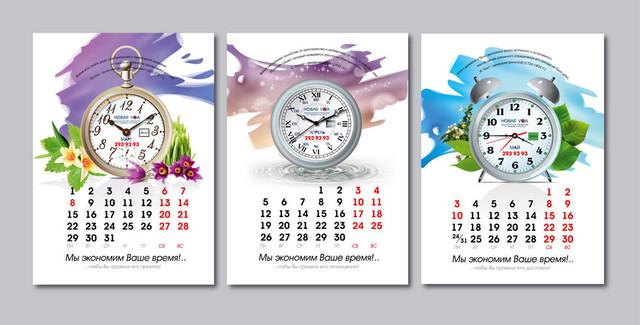 Дизайн календарей настенных в Днепре