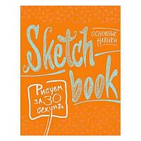 SketchBook. Рисуем за 30 секунд. Основные навыки