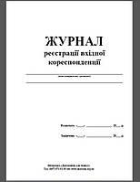 Журнал А4 регистрации входящей корреспонденции