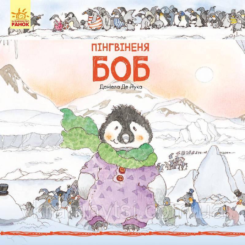 Пінгвіненя Боб. Історії про тварин