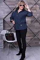 Женская темно-синяя весенняя куртка  BOLERO ТМ VICCO 46,48,54 размеры