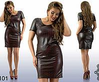 Платье Коктейльное  перфорированная экокожа красное Батал