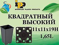 Горшок квадратный высокий 11х11х19Н (V-1,65 L)