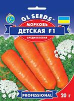 Морковь Детская F1 - 20 г