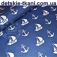 Ткань бязь синего цвета с парусниками и якорями (№ 588)