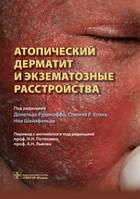Рудикофф Д. Атопический дерматит и экзематозные расстройства