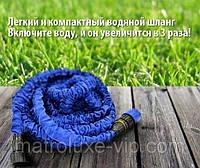 Шланг для полива Xhose 2,5 -7,5 м,шланг садовый