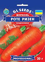 Морковь Роте Ризен - 20 г