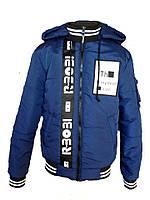Синяя детская куртка на синтепоне Али для мальчика