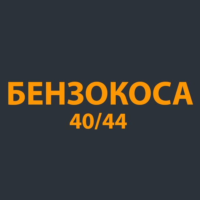 Запчасти для бензокос 40/44