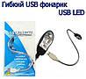 Гибкий USB фонарик USB LED Light Metal светодиодный фонарик для ноутбука, ПК
