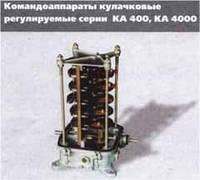 Командоаппарат КА-4658,  КА-4168,4188.