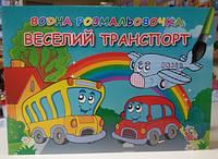 Раскраска водная для детей в ассортименте (маленькие)