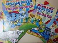Раскраска водная для детей в ассортименте