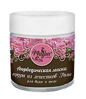 Маска для волос и тела из лепестков Розы ТМ Mayur