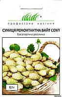 Семена земляники ремонтантной Вайт Соул  0,1 грамма Hem Zaden Профессиональные семена