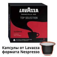 Капсулы Nespresso от Lavazza