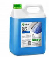 Холодный воск «Fast Wax» 5 кг.