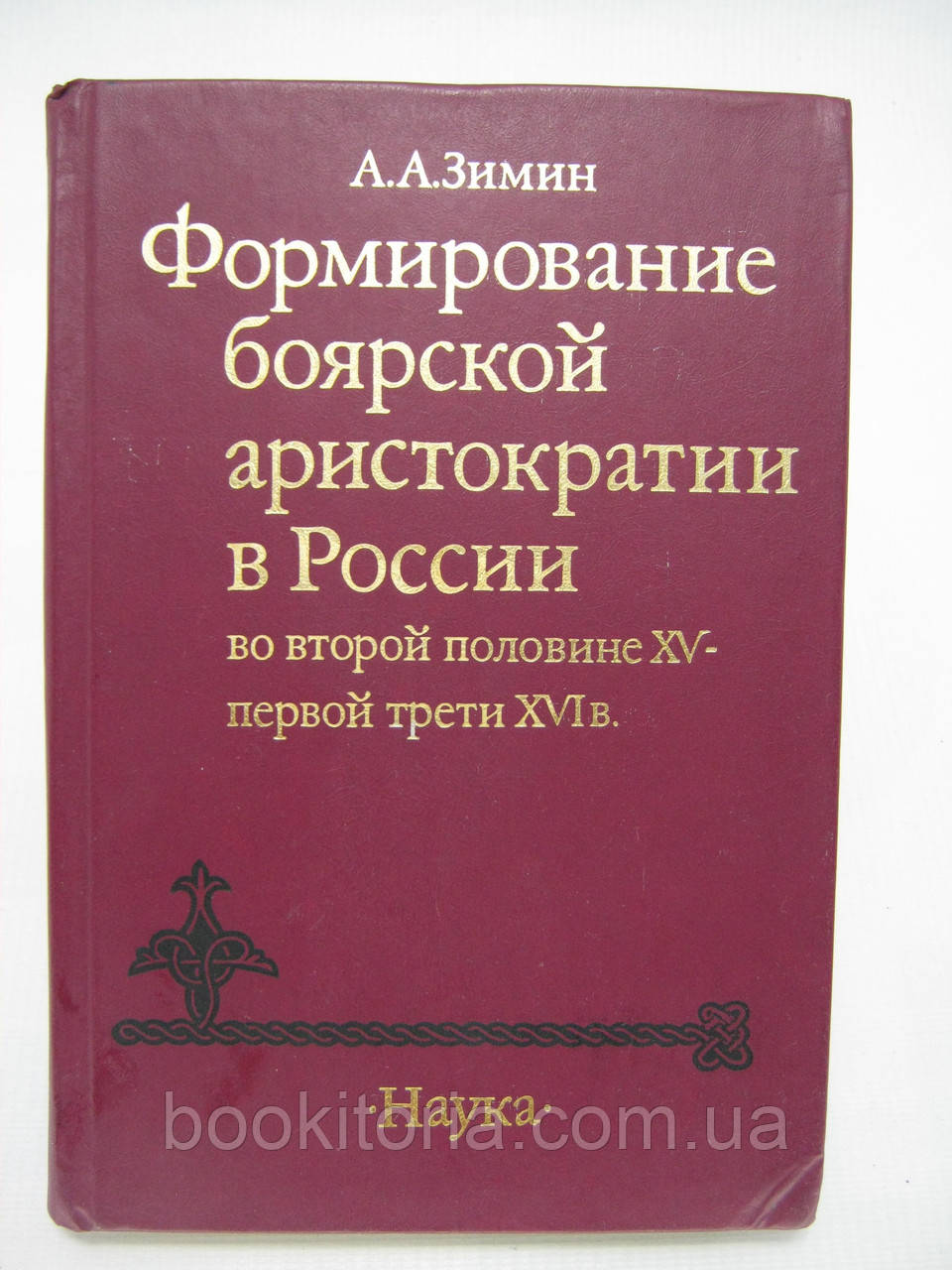 Зимин А. Формирование боярской аристократии в России во второй половине XV - первой трети (б/у).