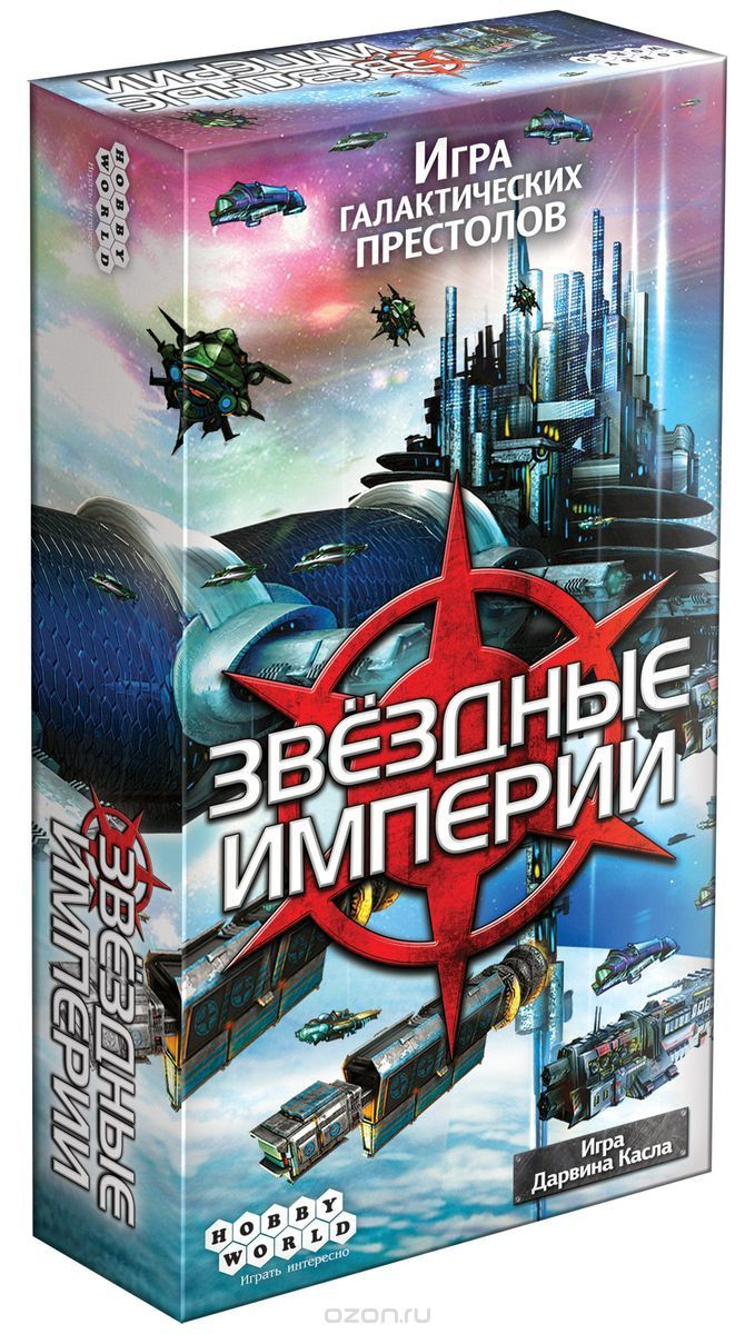 Настольная игра Звездные империи (Star Realms)