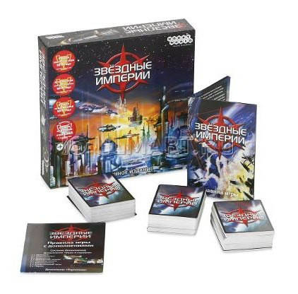 Настольная игра Звездные империи Подарочное издание, фото 2
