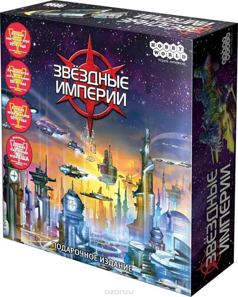 Настольная игра Звездные империи Подарочное издание