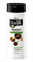 Color LUX Шампунь для волос «Спасатель цвета» с экстрактом оливы