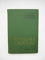 Ковалева А.Ф. и др. Методика зоологии.