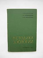 Ковалева А.Ф. и др. Методика зоологии (б/у).