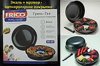 Гриль-газ сковорода d-33 см. Чудо газ-гриль сковорода FRICO. Эмалированное мраморное антипригарное покрытие.