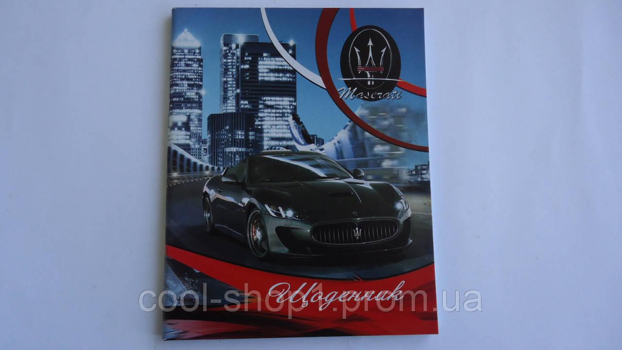"""Дневник щоденник школьный """"Maserati"""",укр.,А5,46л,лак,мягк. обл.Дневник школьный для мальчика """"Maserati"""".Щодени - Интернет-магазин """"Cool shop"""" в Закарпатской области"""