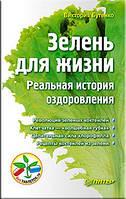 Виктория Бутенко Зелень для жизни. Реальная история оздоровления