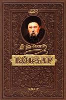 Книга: Кобзар - Т. Г. Шевченко. Ювілейне найповніше подарункове видання.
