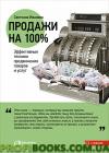 Продажи на 100%: Эффективные техники продвижения товаров и услуг (6-е издание)