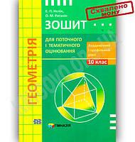 Зошит для поточного і тематичного оцінювання Геометрія 10 клас Академ Профіль Авт: Нелін Є. Роганін О. Вид-во: Гімназія, фото 1