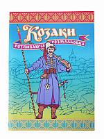 Раскраска Козаки (Украинские книги)