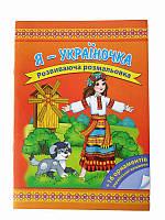 Раскраска Я украиночка (Украинские книги)