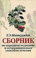 Г. З. Минеджян Сборник по народной медицине и нетрадиционным способам лечения