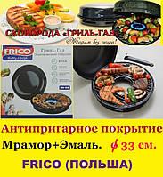 """Гриль-газ сковорода """"FRICO"""" (Польша)"""