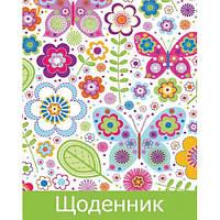 Дневник школьный интегральный (укр) «Бабочки»